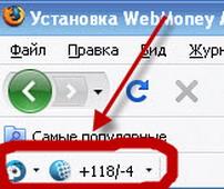 WebMoney Advisor против мошенничества в сети