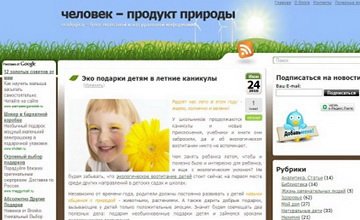 перейти на ecologico.ru