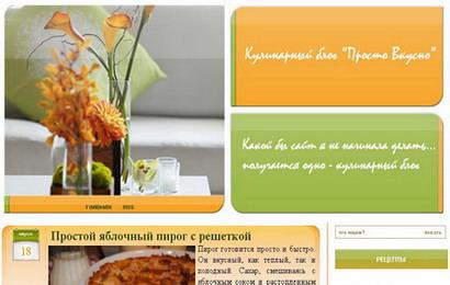 Перейти на bloggourmet.ru