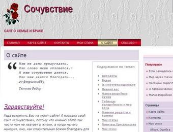 Сайт fevronina.ru