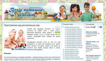 Сайт pitanierebenka.ru