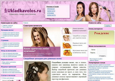 ukladkavolos.ru